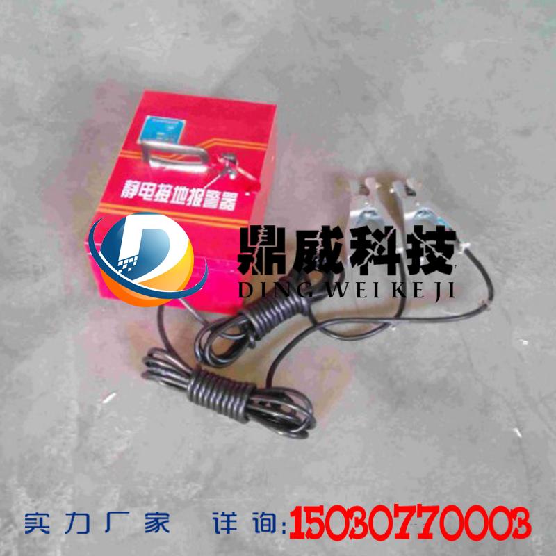 鼎威科技中石油专用静电接地报警器厂家直销