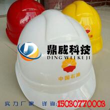鼎威科技中石油中石化标准安全帽厂家直销