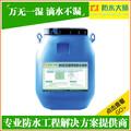 定西防水剂涂料厂家销售电话135-8149-4009双组份防水涂料厂家直销
