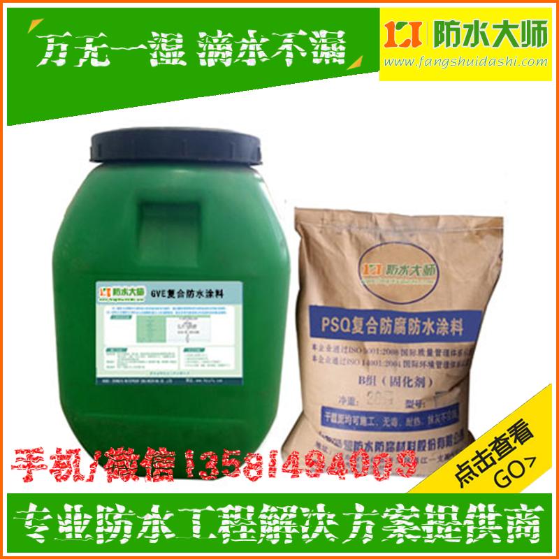 荆州DPS防水剂批发代理