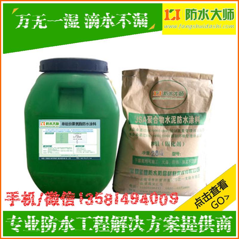 湖北荆州DPS防水剂厂家联系电话
