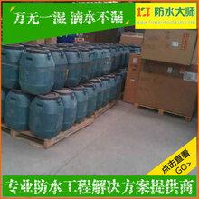 天門黃潭附近環氧高滲透涵洞防水涂料廠家價格