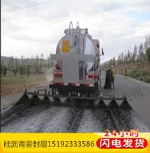 山西吕梁沥青雾封层修复老化贫油路面的施工标准图片