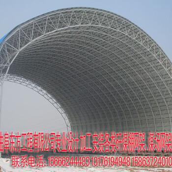 山西省大同市东方网架工程公司专业设计制造安装各种矸煤棚网架、煤场网架防尘墙工程