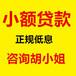 汉阳正规信用贷款本地小额应急首选流程简单低息保密下款快