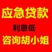 江汉区小额应急贷款小额贷款当天放款流程简单正规低息