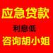 黄陂个人应急贷款民间私人快速借贷当场下款本地应急首选