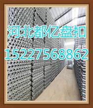 绍兴市建筑脚手架,盘扣式脚手架生产厂家哪里多图片