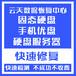 昆山花桥苏州数据恢复固态盘优盘手机服务器