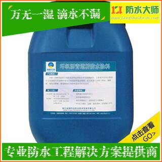 推荐内蒙古阿尔山HUG-13渗透结晶防水剂多少钱一平方图片2