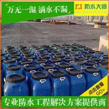 林芝縣澎內傳路面滲透結晶防水涂料價格大約是多少錢圖片