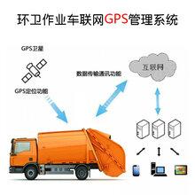 城市环卫车GPS卫星定位智慧管理车辆作业实时监控软件APP