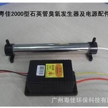2000型(500型1000型)臭氧发生器配件鱼缸消毒机活氧机臭氧配件