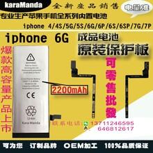 供应苹果手机全系列原装正品电池
