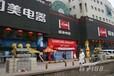 户外媒体广告投放国美电器门店LED广告屏招商