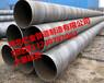 直径273螺旋焊接钢管厂家