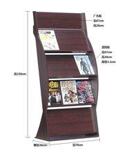 高档木质资料架创意落地报刊架高档实木资料架展示物置架图片