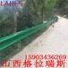 山西灵石洪洞晋城临汾高速护栏板立柱波形护栏价格防撞栏