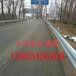 供应靖边定边波形护栏高速乡村公路护栏板波纹板