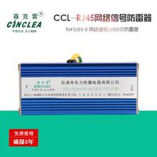 温州信号防雷器东力防雷CCL-RJ45信号防雷器图片