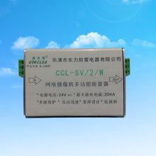 乐清SV防雷器林克雷CCL-SV二合一防雷器、三合一防雷器图片
