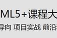 推荐千锋广州HTML5培训课程