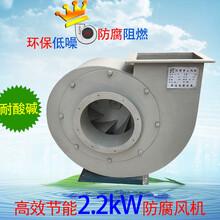 中山晴達風機耐酸堿防腐蝕pp風機2.2kW離心塑料風機圖片
