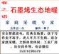 济南黄河河务局冬季采暖就选春之语石墨烯生态地暖