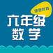 郑州小学六年级数学辅导,郑州六年级数学一对一补习班