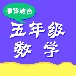郑州五年级数学同步辅导哪家好,郑州五年级一对一同步补习