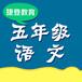 郑州5年级语文补习,郑州5年级一对一辅导多少钱