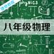 郑州八年级物理辅导哪里好,郑州八年级物理一对一补习班