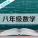 郑州初二数学辅导一对一,郑州初二数学寒假补习班