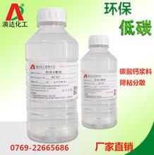 无机粉体分散剂澳达水性粉体分散剂AD767碳酸钙浆料降粘助磨剂