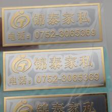 东莞厂家专业定做电铸镍标牌金属logo分体商标家电电器金属标牌图片