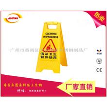 厂家直销加厚塑料a字牌折叠停车牌指示牌正在维修告示牌图片