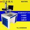 溫州永嘉激光打標機銘牌鎖具不銹鋼金屬塑料激光打碼機