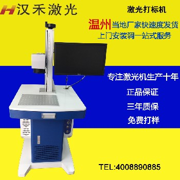 激光打标机使用教程