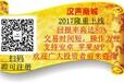 香港汉声集团正规吗?