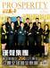 香港TVB明星倾力推荐