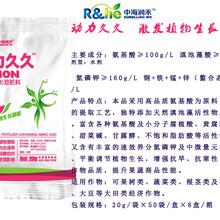 果树蔬菜叶面肥调节叶片光合作用复合液肥恢复生长