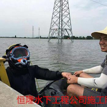 深圳潜水员水下作业-封堵污水管道施工公司