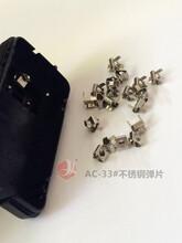 电源AC弹片五金适配器pcB安装夹片插脚手机充电器AC弹片冲压件线路板五金件图片
