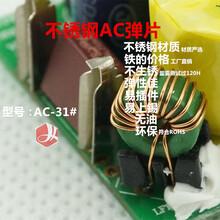 深圳充电器弹片五金AC插片插针PCB五金冲压件欧规弹片接触片图片