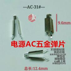 pcb弹片,电源插片,充电器插片,AC五金