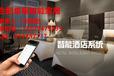 智能酒店客控系统,合肥智慧酒店设计,卓居智能家居