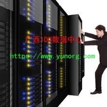 广西服务器租用与托管,域名注册,vps云主机