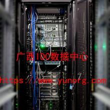 广西电信、联通服务器租用,域名注册