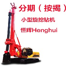 HH80型号恒辉小型旋挖钻机图片
