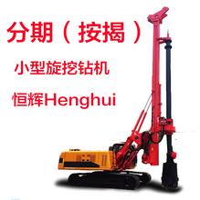 丛台旋挖钻机生产厂家,小型旋挖钻机怎么样,恒辉机械强力推荐图片
